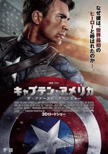 キャプテン・アメリカ ザ・ファースト・アベンジャー ポスター画像