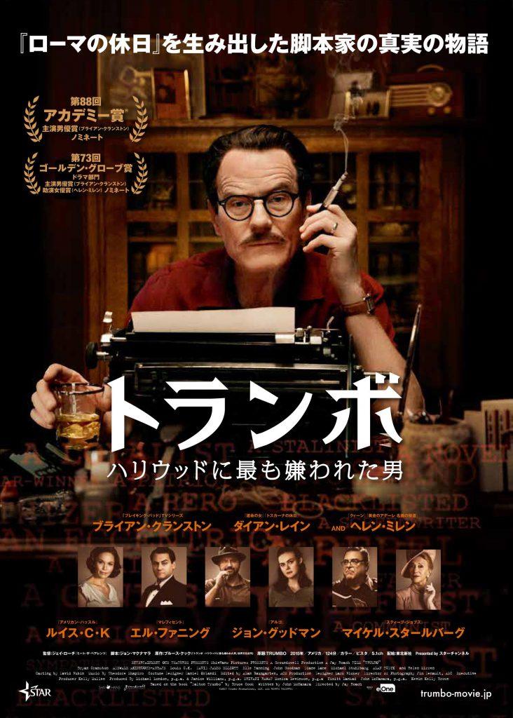 『トランボ ハリウッドに最も嫌われた男』映画レビュー