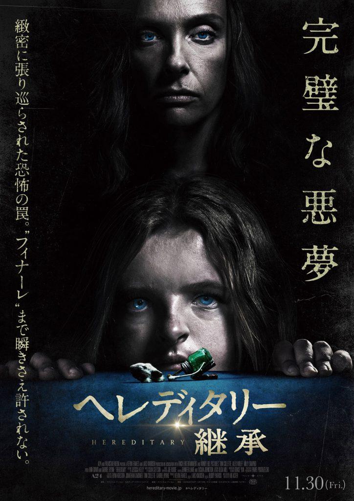 『ヘレディタリー/継承』映画鼎談