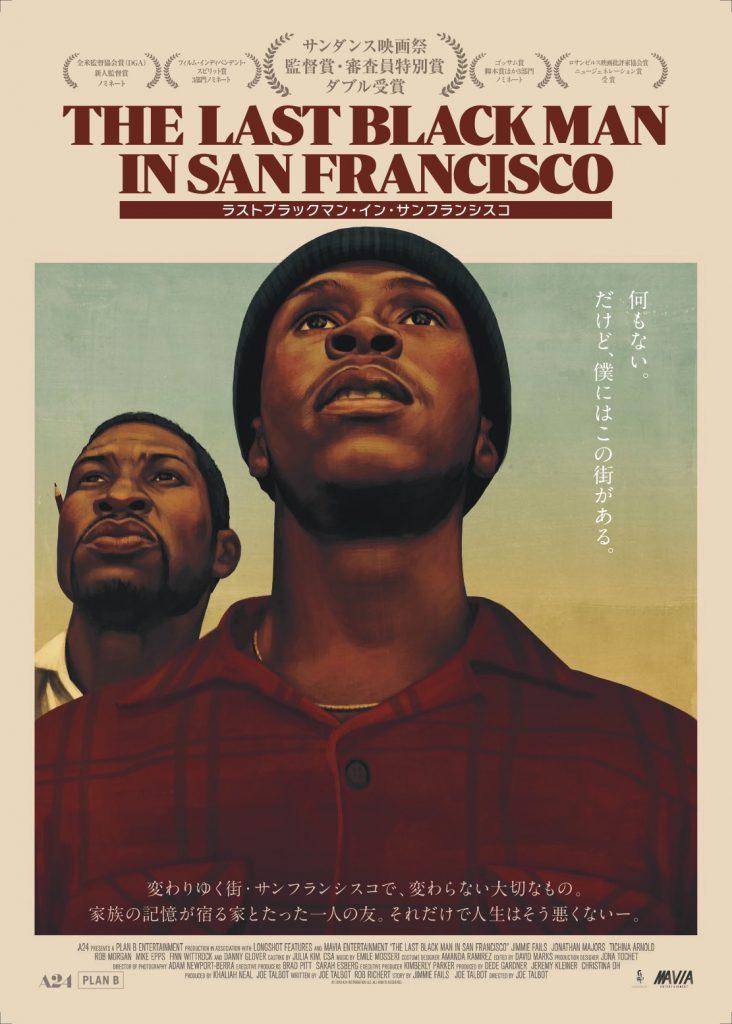 『ラストブラックマン・イン・サンフランシスコ』映画レビュー